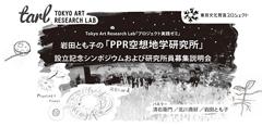 PPR_cs5_hashimoto